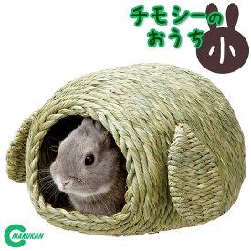 うさぎ用品 マルカン ミニマルランド 天然素材100% チモシーのおうち 小 ■ ウサギ モルモット チンチラ 小動物ハウス