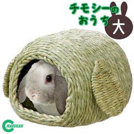 うさぎ用品 マルカン ミニマルランド 天然素材100% チモシーのおうち 大 ■ ウサギ モルモット チンチラ 小動物ハウス