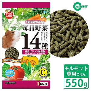 小動物 マルカン ML-61 うさぎの主食 毎日野菜14種 モルモット用 550g ■ 国産 モルモット専用 ドライフード