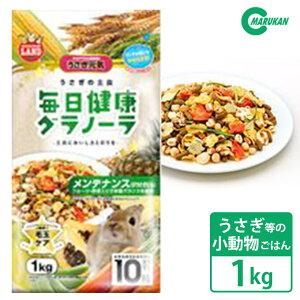 小動物 マルカン ML-70 毎日健康グラノーラ メンテナンス 1kg ■ うさぎ チンチラ ドライフード 野菜 フルーツ