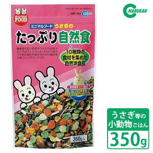 小動物 マルカン MR-569 うさぎのたっぷり自然食 350g ■ うさぎ ドライフード 野菜 フルーツ