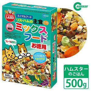 小動物 マルカン MR-544 リスハムの主食 ミックスフード お徳用 500g ■ ハムスターフード 野菜 ナッツ