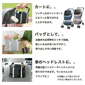 お散歩バッグリッチェルおでかけ3WAYバッグ(ブルーピンクブラック)■お出かけグッズペットカートトートバッグ犬用品Richell