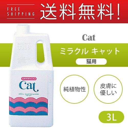 ミラクル キャット 猫用 3L 【猫 シャンプー/猫用シャンプー/猫のシャンプー/ねこのシャンプー】【猫用品/ペット・ペットグッズ/ペット用品】【ニチドウ】【送料無料/送料込・送料込み】