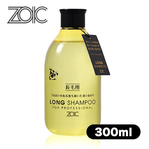 ZOIC ゾイック ロングシャンプー 300ml【ZOIC Shampoo(ゾイック シャンプ—)/犬用シャンプー・猫用シャンプー/犬のシャンプー・猫のシャンプー】【犬用品・猫用品/ペット・ペットグッズ/ペット用品】