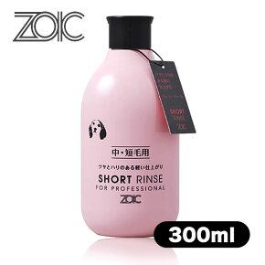 ゾイックショートリンス【中・短毛犬&猫用】350ml