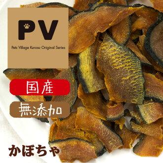 PV Japan (Kyushu from) / dog snack pumpkin (-free) 50 g