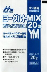 森乳サンワールド ヨーグルトMIX 20g
