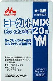 森乳サンワールド ヨーグルトMIX 20g×6包