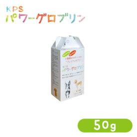KPS(ケーピーエス) パワーグロブリン 50g 【犬用ミルク/猫用ミルク/粉末ミルク】【栄養補助食品】【犬用サプリメント/猫用サプリメント】【アウトレットセール】