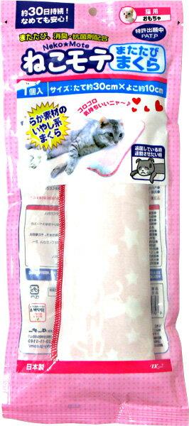ターキー ねこモテまくら 【猫のおもちゃ・猫用おもちゃ】【猫用品/猫(ねこ・ネコ)/ペット・ペットグッズ/ペット用品/オモチャ・玩具】