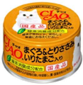 チャオ まぐろ&とりささみ いりたまご入り(A-23) 85g 【いなば チャオ(CIAO)】【キャットフード/ウェットフード・猫缶/ペットフード】【猫用品/猫(ねこ・ネコ)/ペット・ペットグッズ/ペット用品】