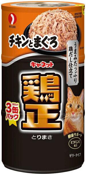 キャネット 鶏正 チキンとまぐろ 160g×3缶パック 【キャットフード/ウェットフード/ペットライン/ペットフード/猫缶】【猫用品/猫(ねこ・ネコ)/ペット・ペットグッズ/ペット用品】