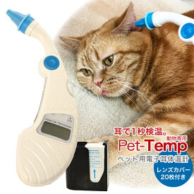 アステック ペット用電子耳体温計 PT-300 ■ 動物用医療機器 検温 体温測定 犬・猫用 ペットケア ASTEC