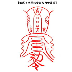 【開運のお守り】 凶運を幸運に変える刀印護符 (陰陽師に伝わる開運グッズ)