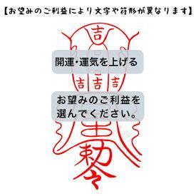 【開運→お望みのご利益を選んでください】開運・運気を上げる刀印護符(陰陽師に伝わるお守り 神社 開運グッズ)