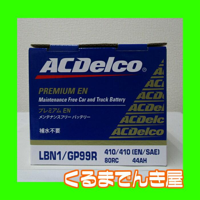 ACデルコ 欧州車用バッテリー LBN1(互換 27-44)