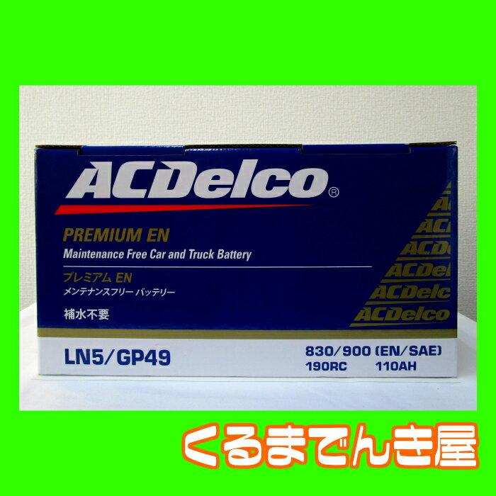 ACデルコ 欧州車用バッテリー LN5(互換 20-100)