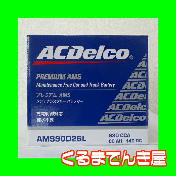 AC Delco(デルコ) 国産車用発電制御車対応バッテリー 新品 AMS90D26L