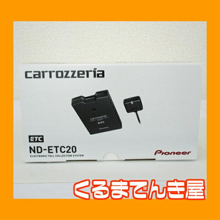 Pioneer/Carrozzeria(パイオニア/カロッツェリア)≪アンテナ分離型ETCユニット≫【ND-ETC20】新品※セットアップ無し
