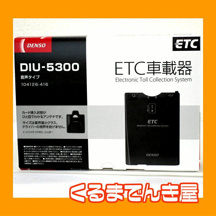DENSO デンソーETC車載器 (音声タイプ)ブラック DC12V/24V兼用【DIU-5300】新品 ※セットアップなし