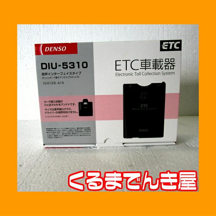 DENSO(デンソー)ETC車載器 ≪ETC(音声タイプ)ブラック DC12V/24V兼用≫104126-416【DIU-5310】新品 ※セットアップなし