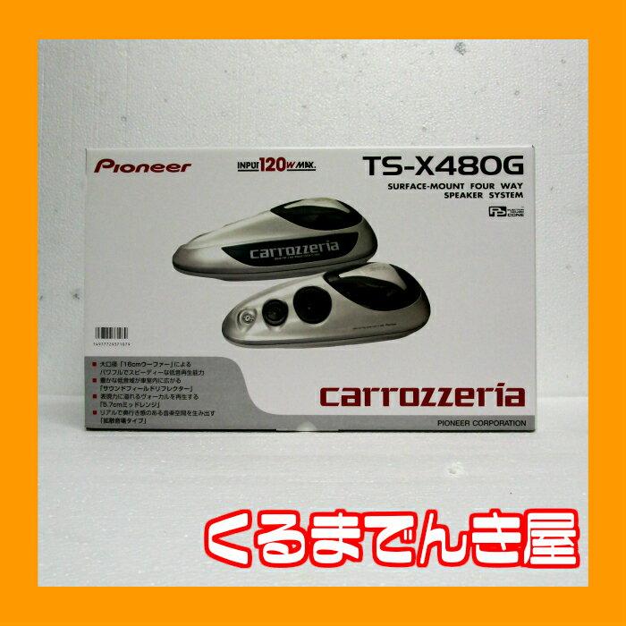 Pioneer/Carrozzeria(パイオニア/カロッツェリア)スピーカー≪密閉式4ウェイスピーカーシステム≫【TS-X480G】新品