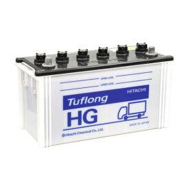 日立化成 Tuflong HG《業務車用バッテリー》【GH170F51】新品 お取り寄せ商品 送料無料(一部のエリアを除く)