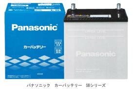 Panasonic/パナソニック《SBシリーズ 国産車用バッテリー》【N-75D23L/SB】新品 送料無料(一部のエリアを除く)