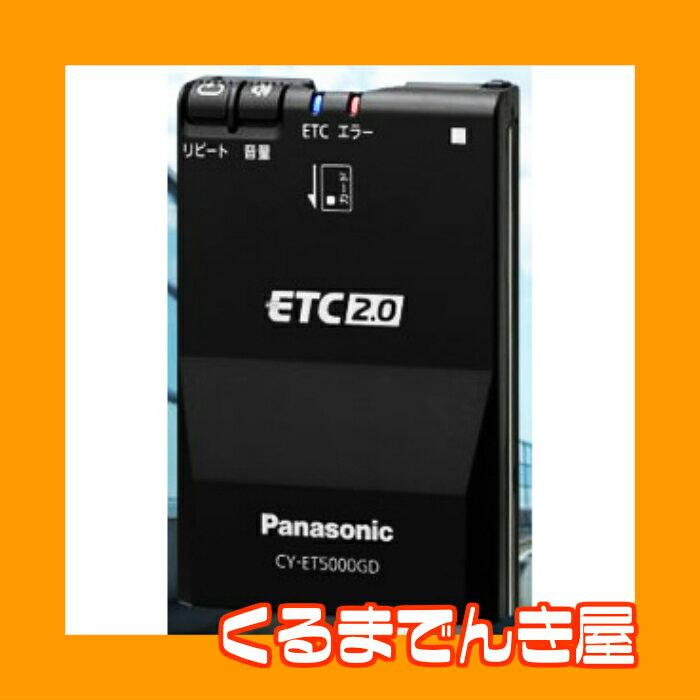 panasonic(パナソニック)ETC≪ETC2.0車載器≫業務用【CY-ET5000GD】新品 ※セットアップ無