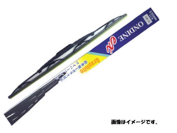ワイパーブレード Ondine GB500mm