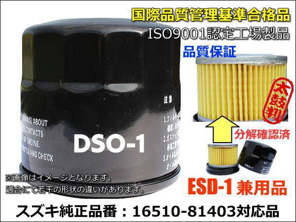 オイルフィルター/オイルエレメント スズキ アルト用 DSO-1 /ESD-1(20個セット)おまとめ