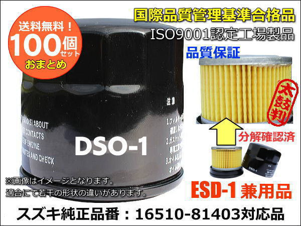 DSO-1 100個セット/純正品番ダイハツ・トヨタ・スバル15601-B2010/スズキ16510-81420/日産AY100-KE002/マツダ1A02-14-300C/ミツビシMQ504532送料無料
