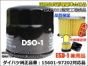 オイルフィルター/エレメント DSO-1 50個セット/純正品番ダイハツ・トヨタ・スバル15601-B2010/スズキ16510-81420/日…