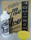 ワックス プロコートポリマー 1L 1本(ダーク&メタリック)