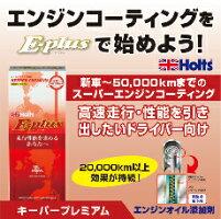 E-plus エンジンキーパープレミアムHolts(ホルツ)MH7791 最高級オイル添加剤
