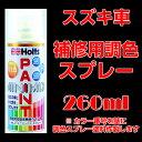 スズキ 調色カラースプレーペイント(SUZUKI用)