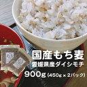 国産 もち麦 900g 450x2 パック 愛媛県産 ダイシモチ チャック付きパック もち麦 βグルカン 食物繊維 もちむぎ 脱メ…