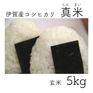 【送料無料】令和2年産 三重県産 伊賀米コシヒカリ 真米 玄米 5kg 精米無料