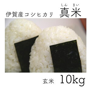 【送料無料】令和2年産 三重県産 伊賀米コシヒカリ 真米 玄米 10kg 精米無料