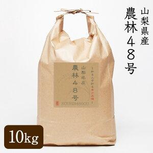 【送料無料】令和2年度産 山梨県産 農林48号 10kg 武川 武川米 幻の米 希少品種 ヨンパチ 48