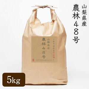 【送料無料】2年度産 山梨県産 農林48号 5kg 武川 幻の米 武川米 希少品種 ヨンパチ 48