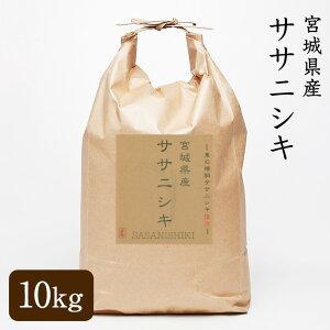 【送料無料】 宮城県産 登米ササニシキ 玄米 10kg 登米 ササニシキ ささにしき 白米 玄米 精米