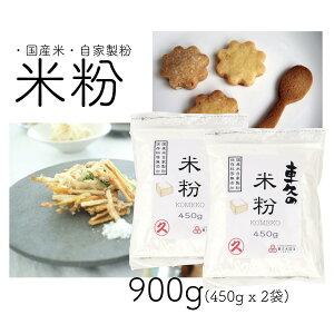 【送料無料】 自家製粉 米粉 900g(450g x 2袋) 国産米粉 国産米 無添加 1000円ぽっきり 同梱不可