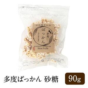 多度ぱっかん 砂糖 90g 米菓子 米菓 ポン菓子 ドン菓子 和菓子 無添加