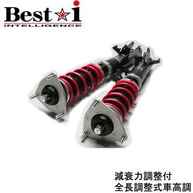 RS-R Best-i車高調(ベストアイ)●BMW 3シリーズ G20(5F20) / FR H31/3〜 320i【BIBM031M】RSR