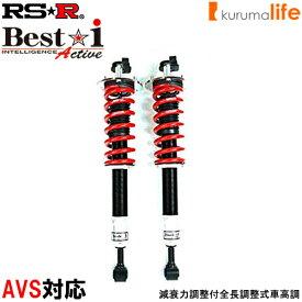 RS-R Best-i Active車高調(ベストアイアクティブ)●マークX GRX130/FR 21/10〜24/7 250G Sパッケージ【LIT157MA】RSR