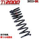 【即納】RS-R Ti2000ダウンサス ●タント LA650S/FF ターボ R1/7〜 カスタムRS【D401TD】RSR タントカスタム