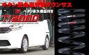 【即納】RS-R Ti2000ダウンサス ●デイズルークス B21A/FF ノンターボ 26/2〜 X【N520TD】RSR