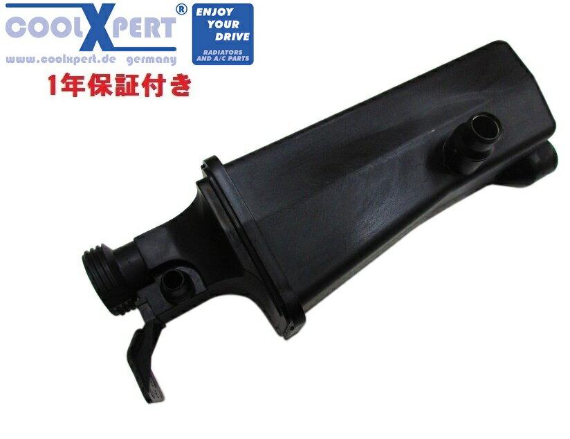 【代引き出荷可能/安心1年保証付き】COOLXPERT製 中身純正同等品 BMW E46 X3 E83 X5 E53/ラジエーターサブタンク新品 (17117573781)